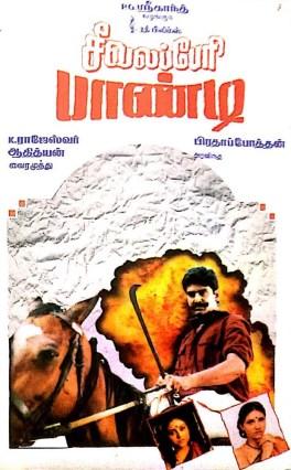 Seevalaperi Pandi Tamil Audio Cassette