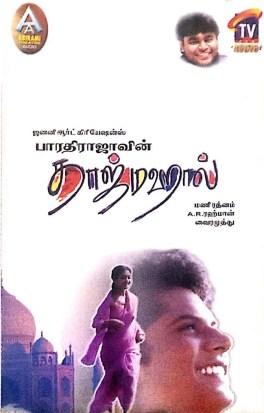 Tajmahal Tamil Audio Cassette By A.R. Rahman