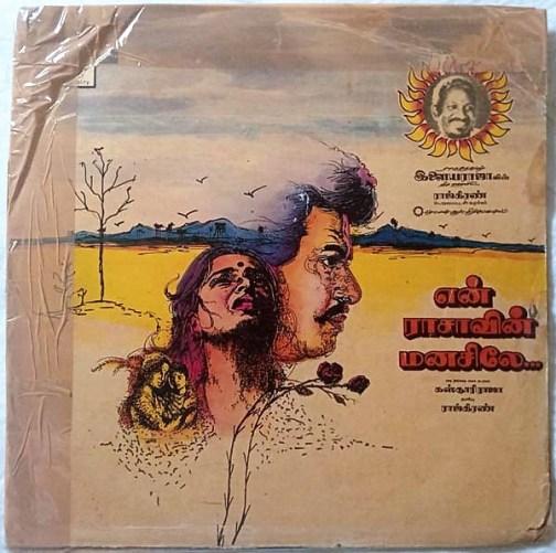 En Raasavin Manasle Tamil Vinyl Record by Ilayaraja. (2)