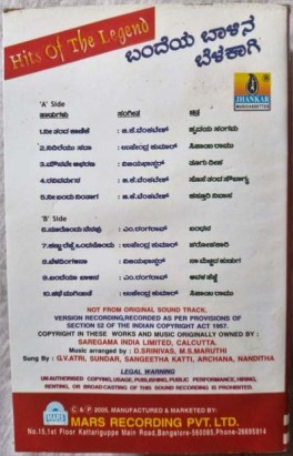 Hits Of The Legend Selected Hits Of R.N.Jayagopal Kannada Audio Cassettes