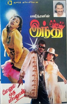 Indhu Tamil Audio Cassettes By Deva