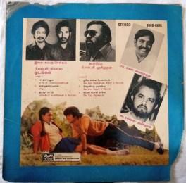 Odangal Tamil Vinyl Record By Sampath Selvam