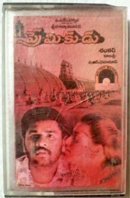 Premakudi Telugu Audio Cassettes