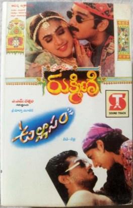 Rukmini – Ullasam Telugu Audio Cassette