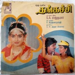 Thangachi Tamil Vinyl Record by S.A.Rajkumar