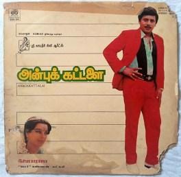 Anbu kattalai tamil vinyl records by Ilayaraja
