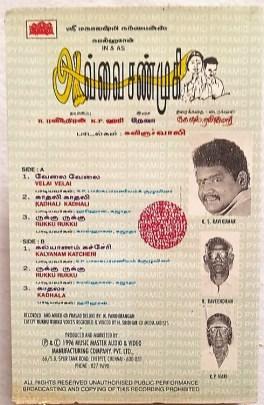 Avvai Shanmughi Tamil audio cassette By Deva