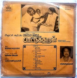 Enga Ooru Pattukkaran Tamil Film LP Vinyl Record by Ilayaraja