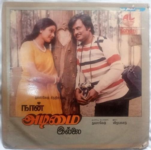 Naan Adimai Illai Tamil Film LP Vinyl Record by Vijay Anand