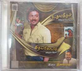 Udhaya Geetham – Idaya Kovil Tamil Audio CD