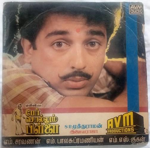 Unnaal Mudiyum Thambi Tamil Film LP Vinyl Record by Ilayaraja (4)