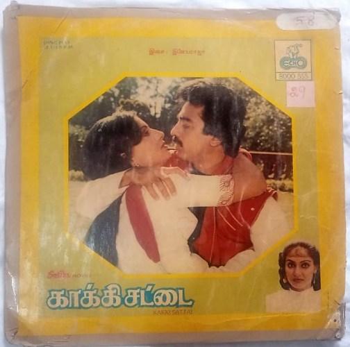 kakki Sattai Tamil Film LP Vinyl Record by Ilayaraja (1)