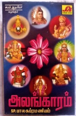 Alangaram S. P. Balasubrahmanyam Tamil Audio Cassettes