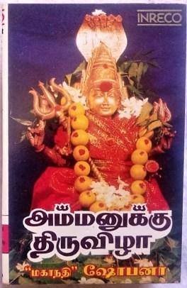 Ammanukku Thiruvizha Mahanadhi Shobana Audio Cassettes