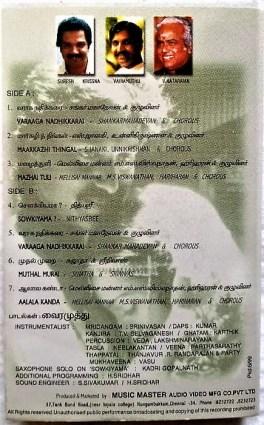 Sangamam Tamil Audio Cassette By A.R. Rahman