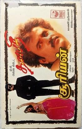 Thalapathy sooriyan Tamil audio cassettes