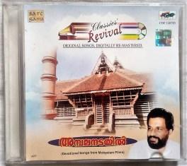 Ambalanadayil Devetional Songs From Malayalam Film Audio Cd