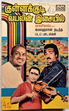 Kunnakudi Violin Isaiyil Kamal Hits Tamil Audio Cassettes