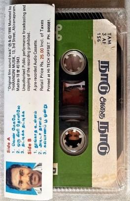 Naadu Adhai Naadu Tamil Audio Cassettes By Deva
