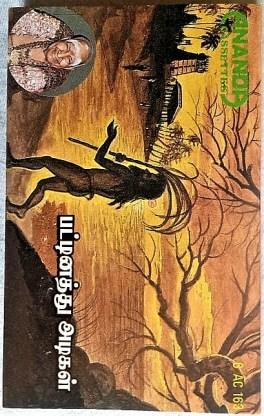 Pattinathu Adigal Tamil Audio Cassettes