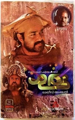 Guru Malayalam Audio Cassettes by Ilaiyaraaja