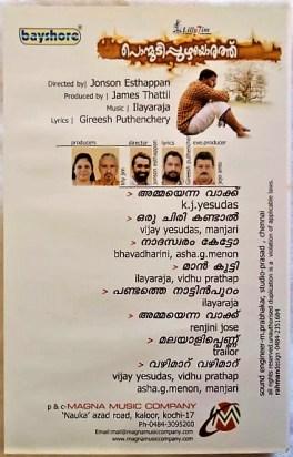 Ponmudipuzhayorathu Malayalam Audio Cassettes By Ilaiyaraaja