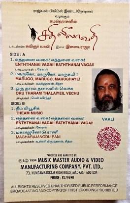 Sathi Leelavathi Tamil Audio Cassettes By Ilaiyaraaja