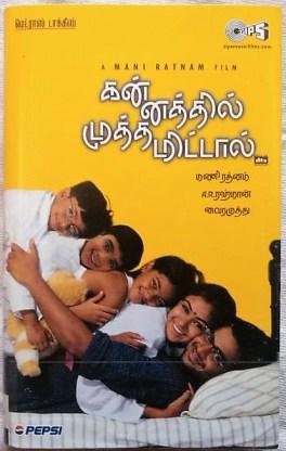 Kannathil Muthamittal Tamil Audio Cassette By A.R. Rahman