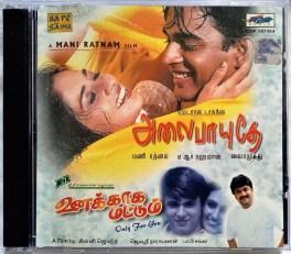 Alai Payuthey – Unakkaga Mattum Tamil Audio Cd