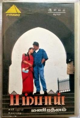 Bombay A.R.Rahman Tamil Audio Cassettes