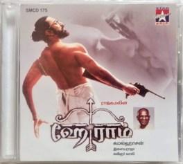 Hey Ram Tamil Audio cd By Ilaiyaraaja