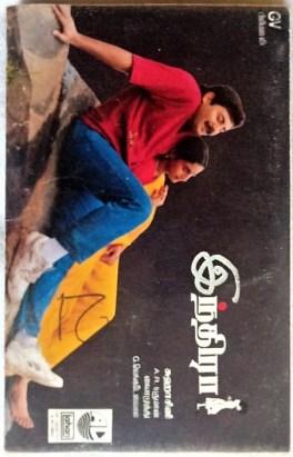 Indira Tamil Audio Cassette By AR Rahman