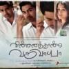 Vinnaithaandi Varuvaayaa Tamil Audio CD By A.R Rahman (2)