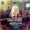 Yennai Arindhaal Tamil Audio CD By Harris Jayaraj (1)