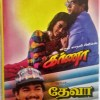 Karnaa - Deva Tamil Audio Cassettes