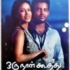 Oru Naal Koothu Tamil Audio cd By Justin Prabhakaran (2)