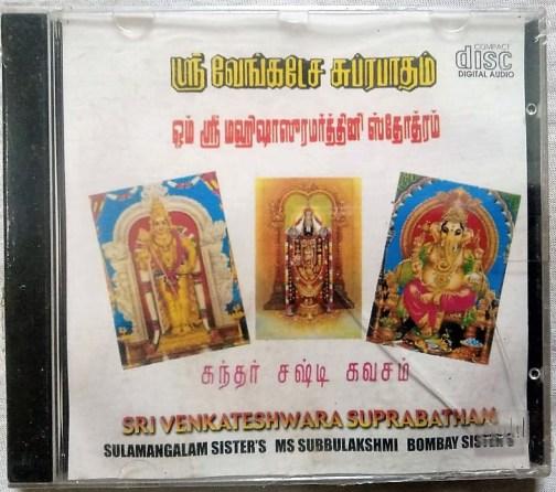 Sri Ventakeshwara Suprabatham Sulamangalam sisters's - Ms Subbulakshmi Bombay sisters Audio cd (2)