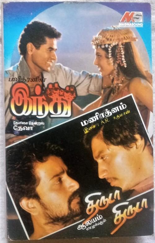 Thiruda Thiruda - Indhu Tamil Audio Cassettes (2)