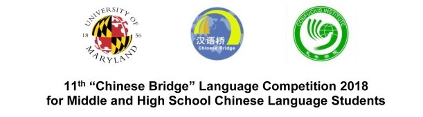 11th Ch Bridge MS-HS reg form 2018 (002)-3.jpg