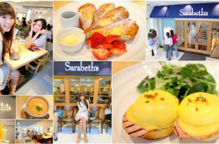 【美食】紐約早餐女王Sarabeth's♥女孩們與甜食的約會