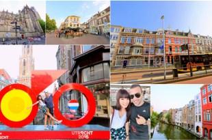 【荷蘭】Le Tour de France環法自行車賽之旅Day1♥荷蘭烏特勒支Utrecht