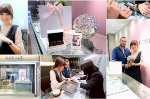 【囍】用戒指記錄幸福的瞬間♥I-PRIMO日本鑽石婚戒