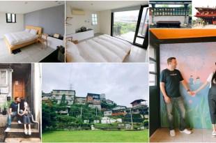 【旅遊】不為人知的閣樓寶藏巖青年會所♥台北浪漫的住宿景點