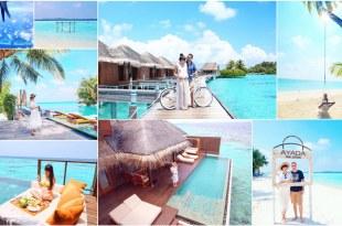 【馬爾地夫】一輩子難忘的Babymoon♥人間天堂馬爾地夫Maldives七天五夜行程總攬