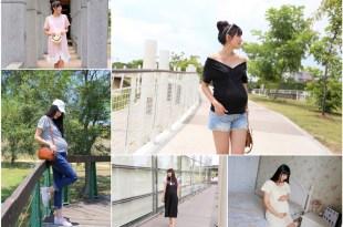 【穿搭】Mamamia孕婦裝讓我孕期也能穿出時尚♥美美孕婦裝推薦