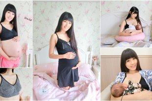 【穿搭】陪我從孕期穿到哺乳期的舒適美型哺乳內衣、睡衣♥QFma's Wonderland