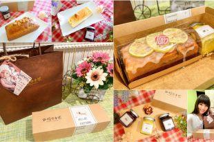 【試吃】彌月蛋糕推薦♥「topo+ cafe'拓樸本然」美味精緻的檸檬柳橙蛋糕