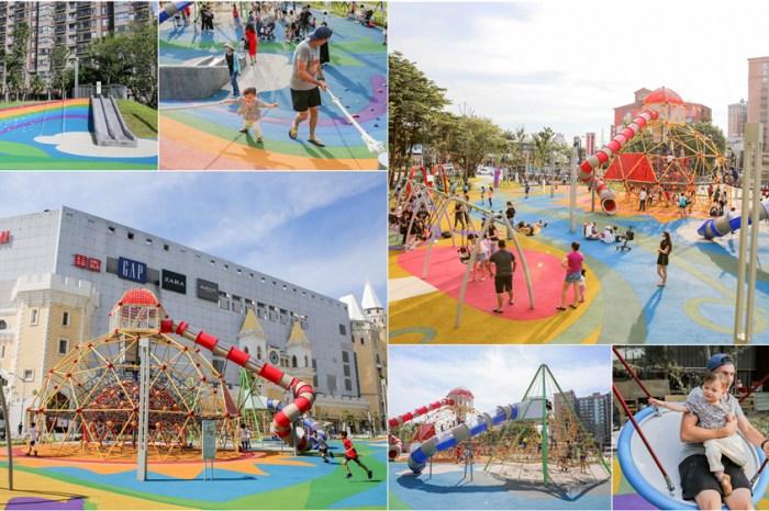 【桃園】帶孩子放電、親子同樂好去處♥超好玩的桃園新親子景點就在台茂公園兒童遊戲場