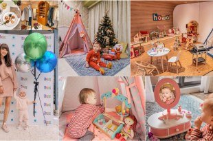 【育兒】howa tearoom x yve台北親子友善複合式玩具x甜點x服飾店♥howa Toys德國木製玩具