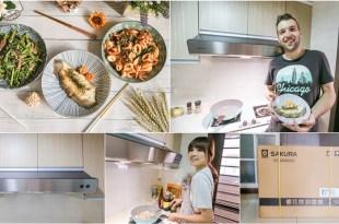 【生活】櫻花R3750歐化除油煙機環吸系列♥環吸設計進煙速度快、導流板易清設計,讓廚房變得更簡約時尚